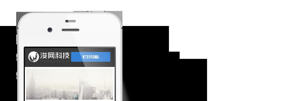 手机网站设计制作