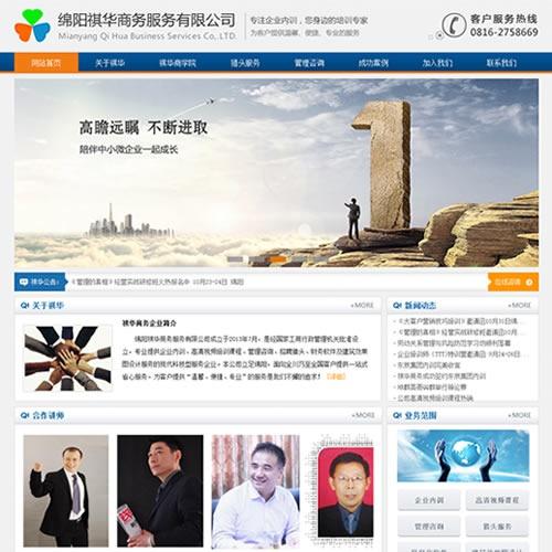 绵阳祺华商务服务有限公司成【官网】