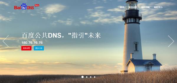 百度公共DNS