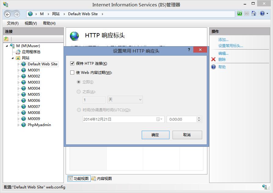 IIS中保持HTTP连接的设置方法