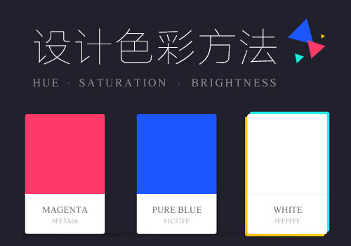 色彩设计方法