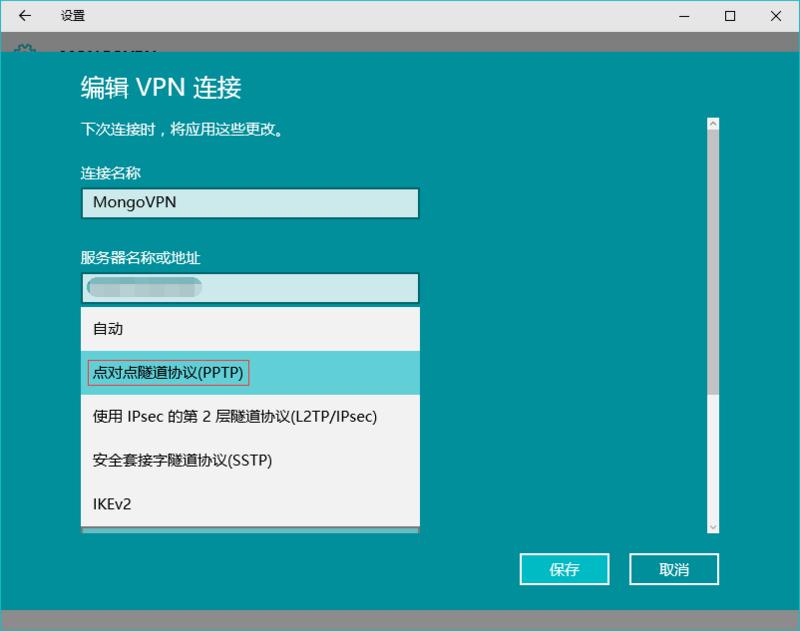 创建VPN连接